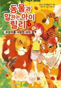 동물과 말하는 아이 릴리. 2: 호랑이를 사랑한 사자