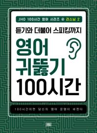 JHO 100시간 영어 시리즈. 4: 리스닝(2)
