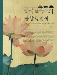 한국 교육사의 통합적 이해