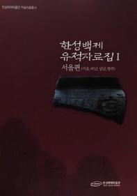 한성백제 유적자료집. 1: 서울편(서울, 하남, 성남, 광주)