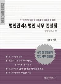 법인기업의 경리 및 세무회계 실무자를 위 법인관리 & 법인 세무 컨설팅