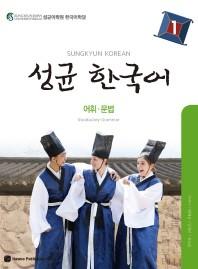 성균 한국어. 1: 어휘 문법