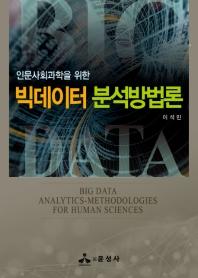 인문사회과학을 위한 빅데이터 분석방법론