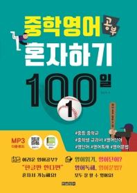 중학 영어 공부 혼자하기 100일. 1