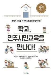 학교, 민주시민교육을 만나다!