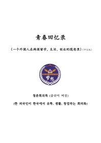 청춘회의록(중국어 버전)