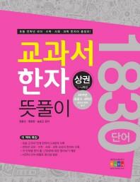 교과서 한자 뜻풀이(상)(1~4학년)
