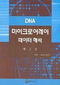DNA 마이크로어레이 데이터 해석(제2판)