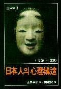 일본인의 심리구조