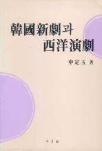 한국신극과 서양연극