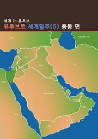 유투브로세계일주(5)중동 편