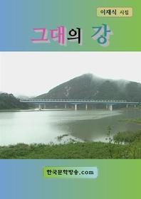 그대의 강