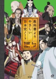 敎科書よりやさしい日本史ノ―ト