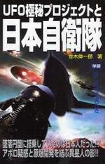 UFO極秘プロジェクトと日本自衛隊 墜落円盤に搭乘していたのは日本人だった!?アポロ疑惑と原爆開發を結ぶ異星人の影!!