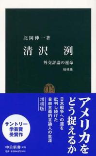 淸澤冽 外交評論の運命