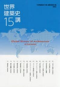 世界建築史15講
