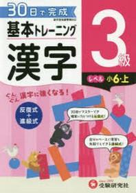 小學基本トレ-ニング漢字 3級
