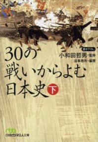 30の戰いからよむ日本史 下