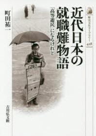 近代日本の就職難物語 「高等遊民」になるけれど