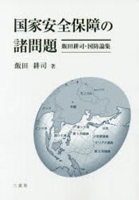國家安全保障の諸問題 飯田耕司.國防論集