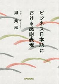 ビジネス日本語における感謝表現