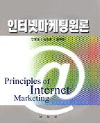 인터넷마케팅원론(안광호외)