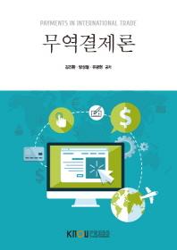무역결제론(1학기, 워크북포함)