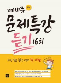 예비중 영어 문제특강 듣기 16회(2013)