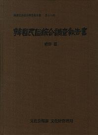 한국민속종합조사보고서. 18: 예절 편