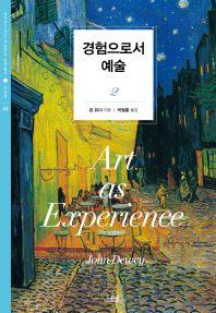 경험으로서 예술. 2