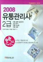 유통관리사 2급(2008)