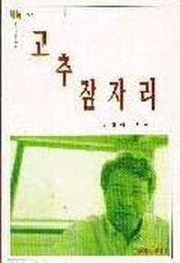 고추잠자리(문지스펙트럼:한국문학선 7)