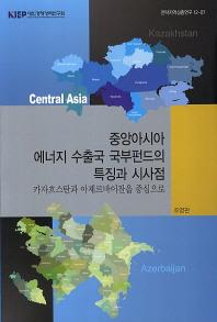 중앙아시아 에너지 수출국 국부펀드의 특징과 시사점