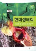 현대생태학