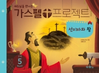 예수님을 만나는 가스펠 프로젝트 구약. 5: 선지자와 왕(영유아부)