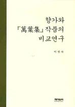 향가와 만엽집작품의 비교연구