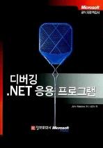 디버깅 .NET 응용 프로그램