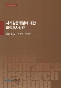 사기성클레임에 대한 최적조사방안(2011. 6)
