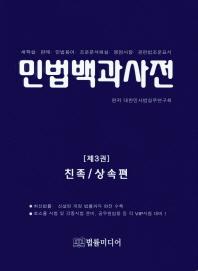 민법백과사전. 3: 친족/상속편