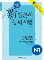 HOW TO 신 일본어능력시험 N1: 문법편