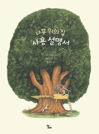 나무위의 집 사용설명서