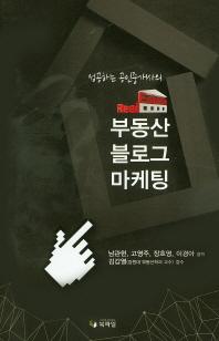 성공하는 공인중개사의 부동산 블로그 마케팅