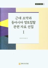 근대 조약과 동아시아 영토침탈 관련 자료 선집. 1