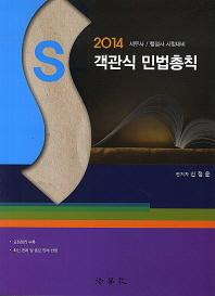 S 객관식 민법총칙(2014)