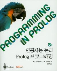 인공지능 논리 Prolog 프로그래밍