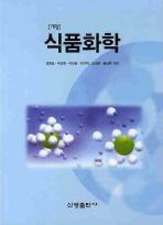 식품화학(개정판)