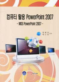 컴퓨터 활용 PowerPoint 2007
