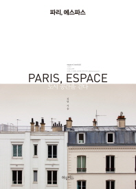 파리, 에스파스