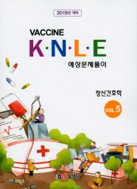 Vaccine KNLE 정신간호학 예상문제풀이. 5(2018)