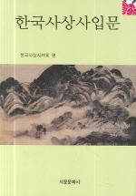 한국사상사입문